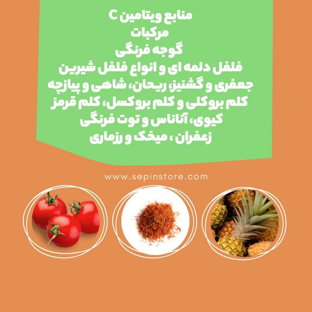 منابع ویتامین سی